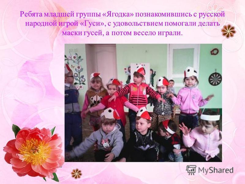 Ребята младшей группы «Ягодка» познакомившись с русской народной игрой «Гуси», с удовольствием помогали делать маски гусей, а потом весело играли.