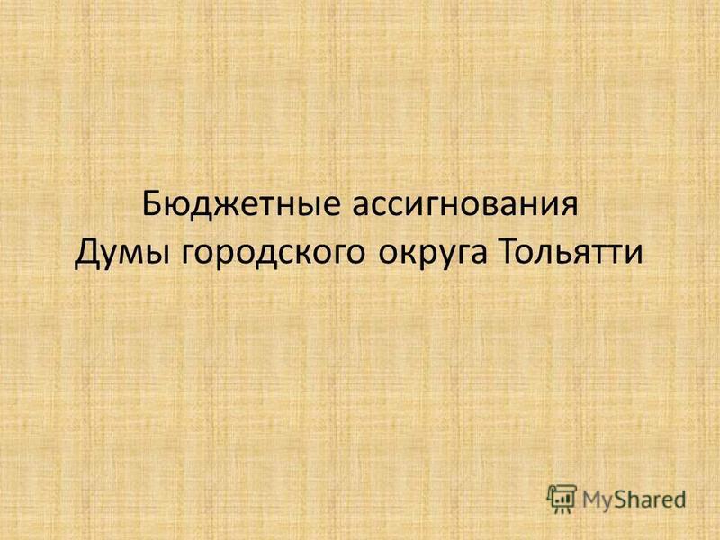 Бюджетные ассигнования Думы городского округа Тольятти