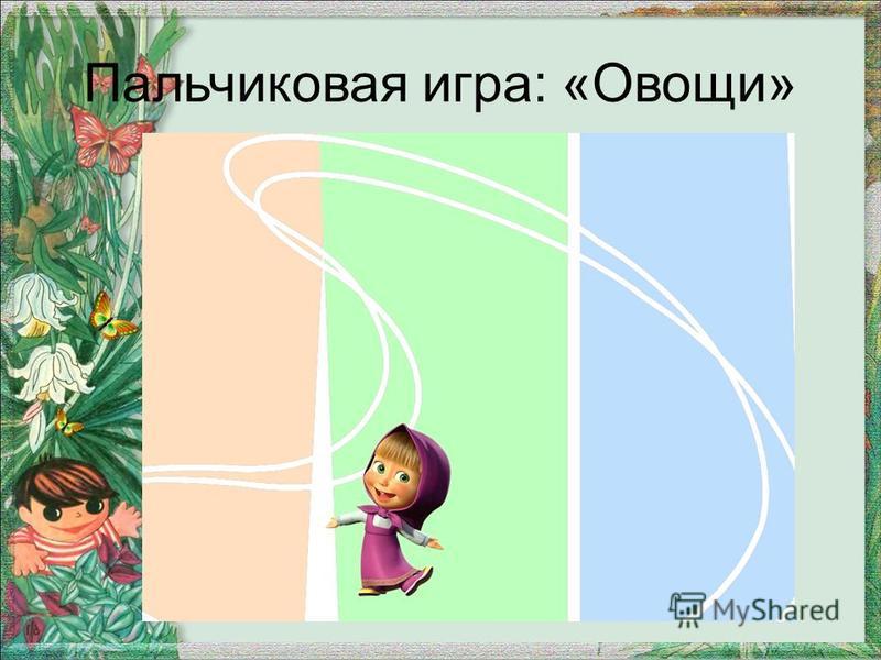 Пальчиковая игра: «Овощи»