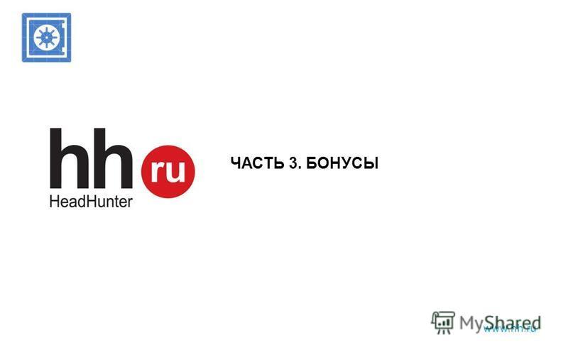 www.hh.ru ЧАСТЬ 3. БОНУСЫ