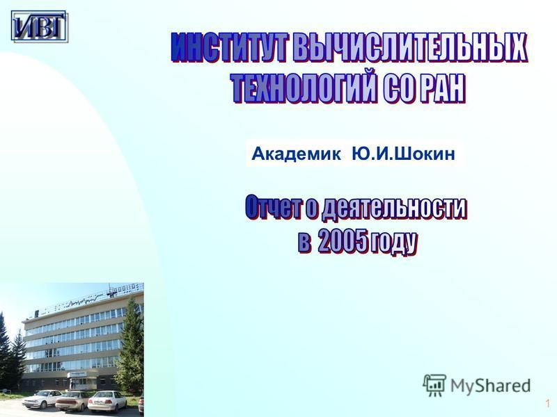 1 Академик Ю.И.Шокин
