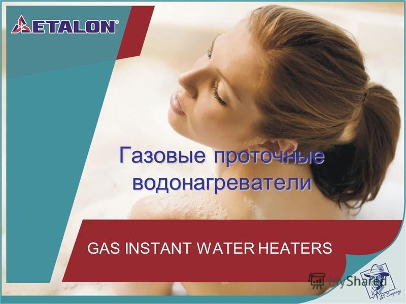 Газовые проточные водонагреватели GAS INSTANT WATER HEATERS