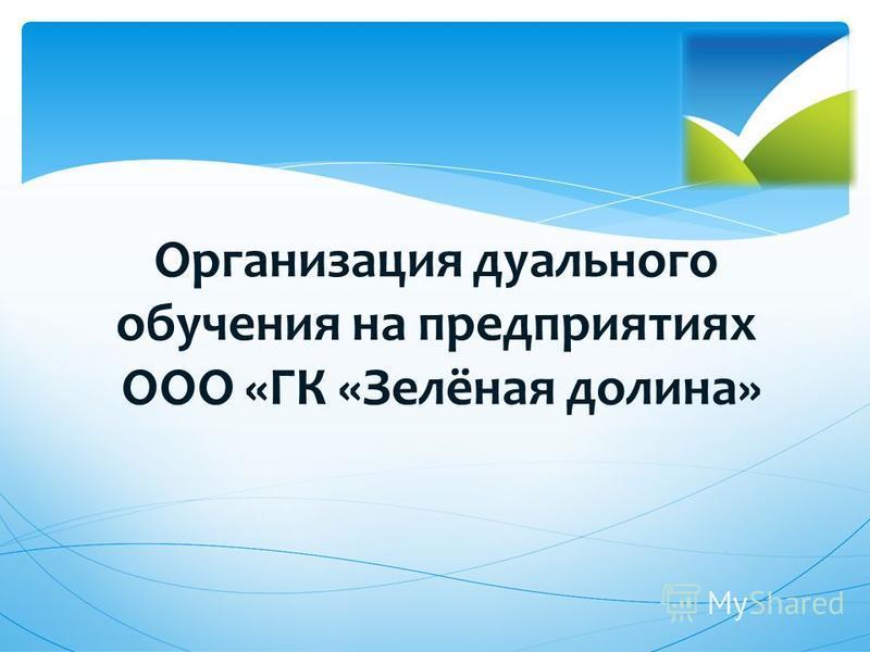 Организация дуального обучения на предприятиях ООО «ГК «Зелёная долина»
