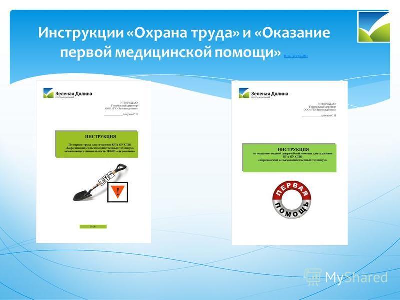 Инструкции «Охрана труда» и «Оказание первой медицинской помощи» инструкции инструкции