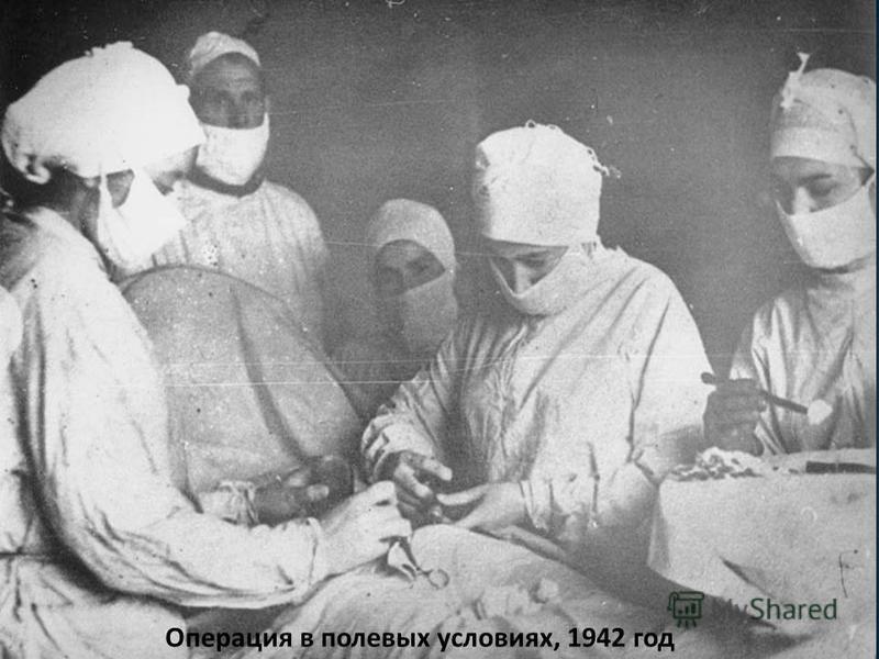 Операция в полевых условиях, 1942 год