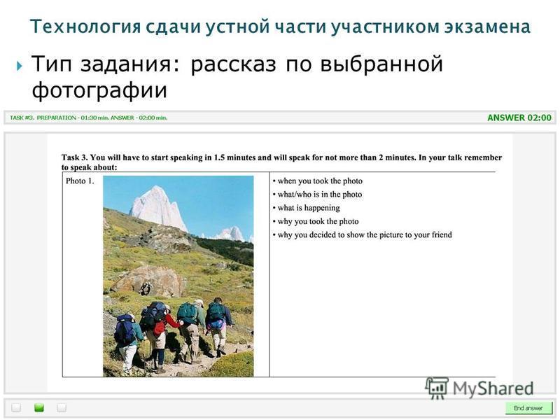Технология сдачи устной части участником экзамена Тип задания: рассказ по выбранной фотографии 7