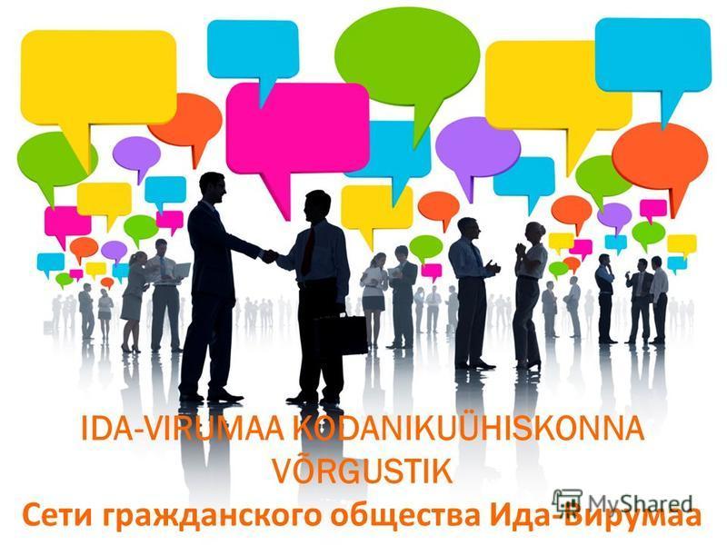 IDA-VIRUMAA KODANIKUÜHISKONNA VÕRGUSTIK Сети гражданского общества Ида - Вирумаа