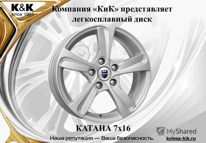 КАТАНА 7 х 16 Компания «КиК» представляет легкосплавный диск