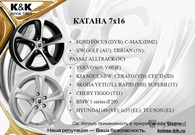 FORD FOCUS (DYB); C-MAX (DM2) VW GOLF (AU); TIGUAN (5N); PASSAT ALLTRACK (3C) VOLVO S60, V60 (F) KIA SOUL NEW; CERATO (YD); CEED (JD) SKODA YETI (5L); RAPID (NH); SUPERB (3T) CHERY TIGGO (T11) BMW 1 series (F20) HYUNDAI i40 (VF); ix35 (EL); TUCSON (E