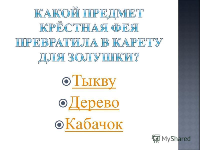 Тыкву Дерево Кабачок