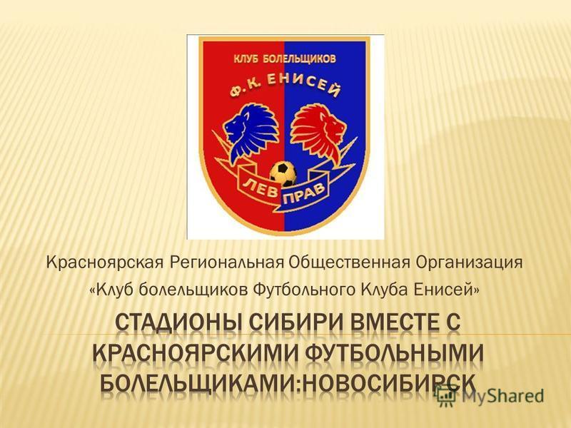 Красноярская Региональная Общественная Организация «Клуб болельщиков Футбольного Клуба Енисей»