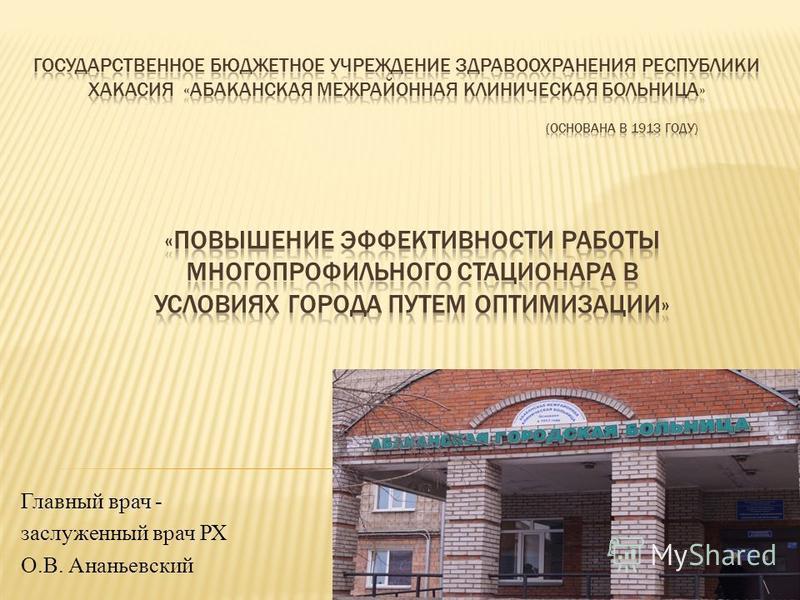 Главный врач - заслуженный врач РХ О.В. Ананьевский