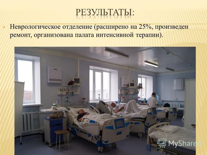 Неврологическое отделение (расширено на 25%, произведен ремонт, организована палата интенсивной терапии).