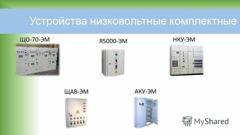 Устройства низковольтные комплектные ЩО-70-ЭМ Я5000-ЭМ НКУ-ЭМ ЩАВ-ЭМ АКУ-ЭМ