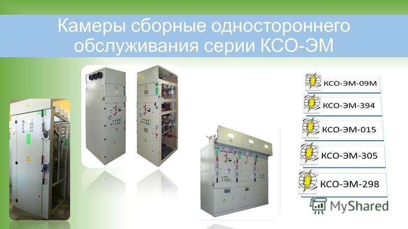 Камеры сборные одностороннего обслуживания серии КСО-ЭМ