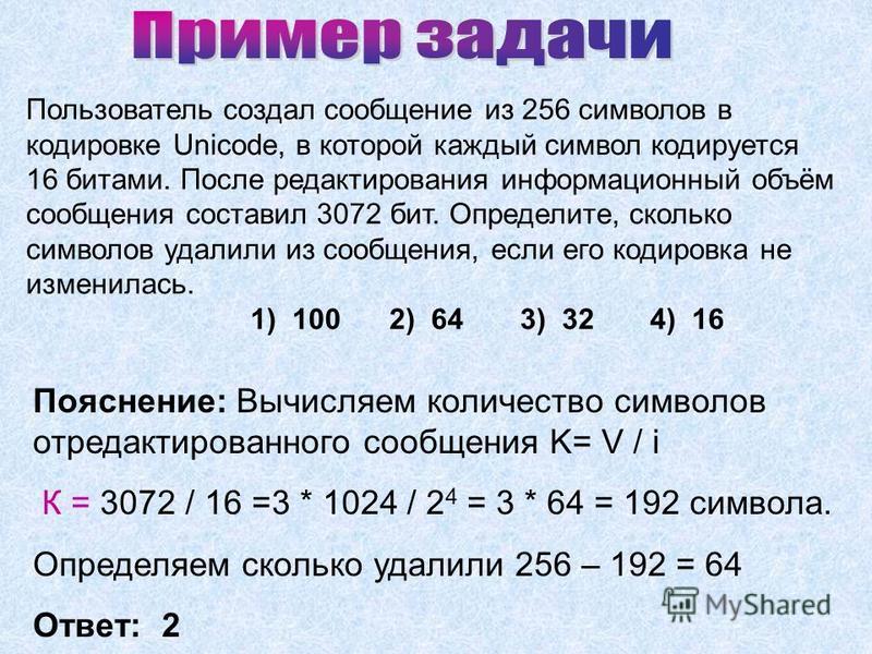 Пользователь создал сообщение из 256 символов в кодировке Unicode, в которой каждый символ кодируется 16 битами. После редактирования информационный объём сообщения составил 3072 бит. Определите, сколько символов удалили из сообщения, если его кодиро