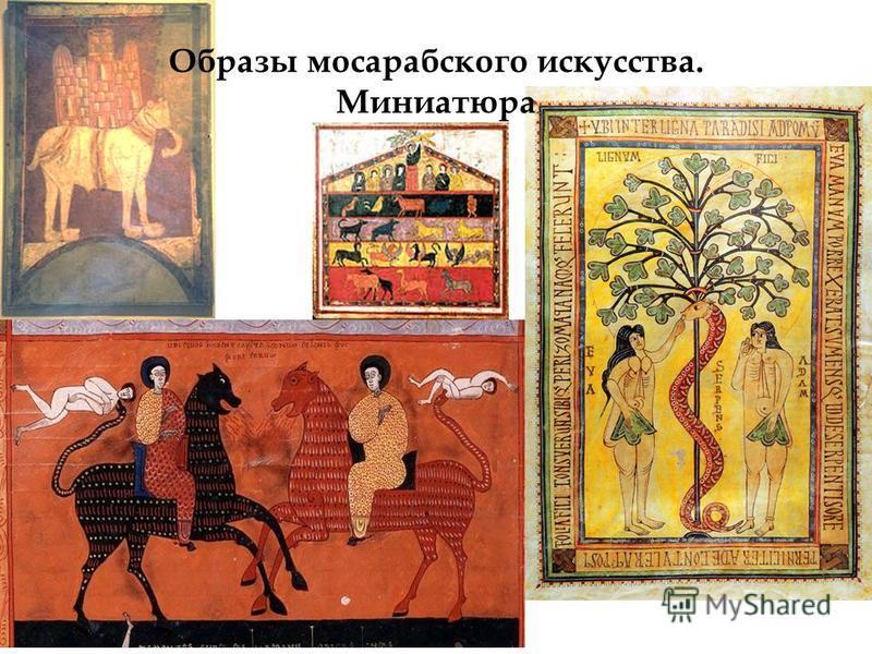 Образы мосарабского искусства. Миниатюра