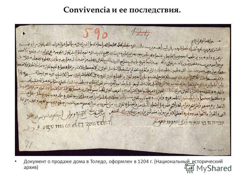 Convivencia и ее последствия. Документ о продаже дома в Толедо, оформлен в 1204 г. (Национальный исторический архив)