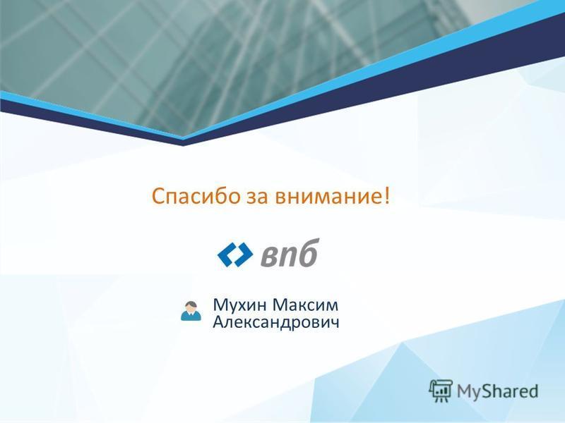 Спасибо за внимание! Мухин Максим Александрович