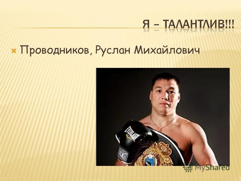 Проводников, Руслан Михайлович