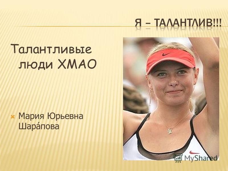 Талантливые люди ХМАО Мария Юрьевна Шарапова