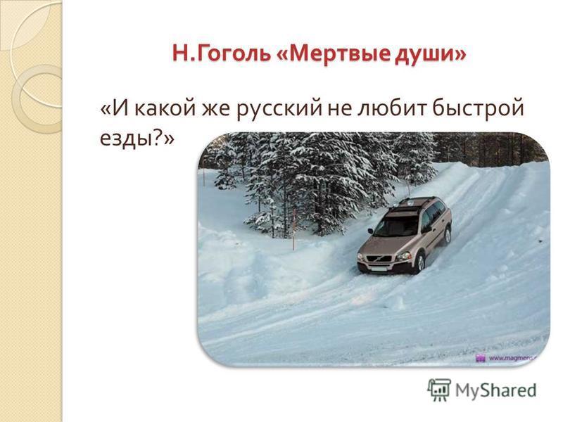 Н. Некрасов « О Волга !.. колыбель моя ! Любил ли кто тебя, как я ?»