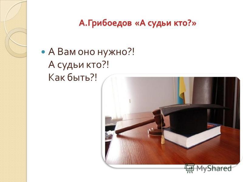 Н. Гоголь « Мертвые души » « И какой же русский не любит быстрой езды ?»