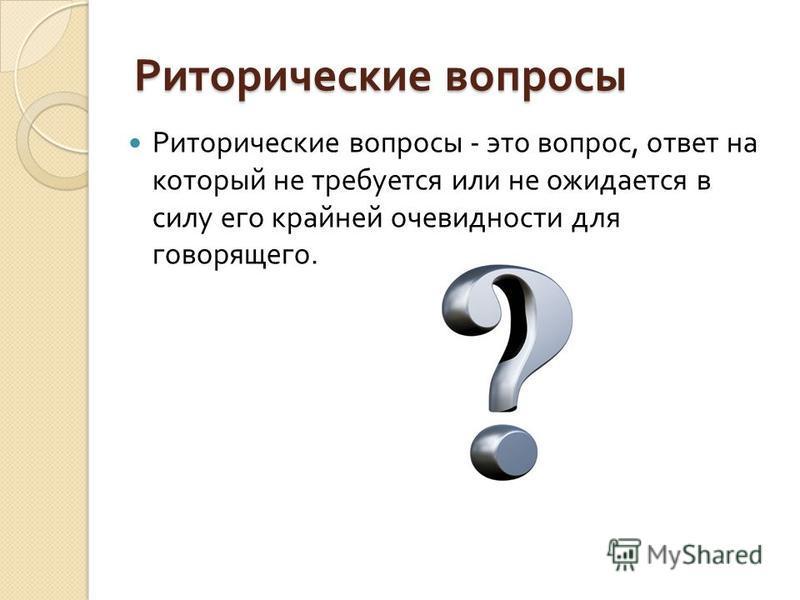 Риторическое обращение Проект выполнен ученицей 5 « А » класса Парсян Эл ен