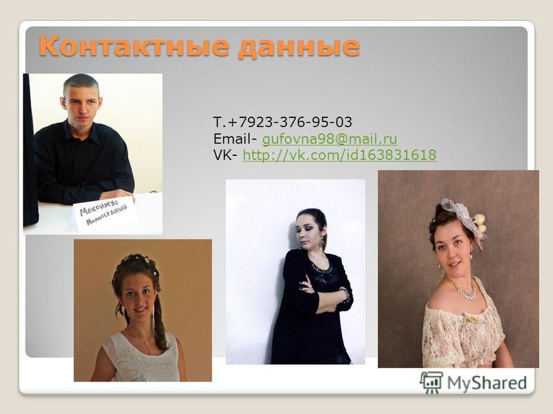 Контактные данные Т.+7923-376-95-03 Email- gufovna98@mail.rugufovna98@mail.ru VK- http://vk.com/id163831618http://vk.com/id163831618