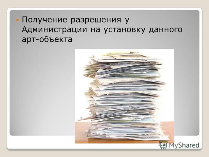 Получение разрешения у Администрации на установку данного арт-объекта