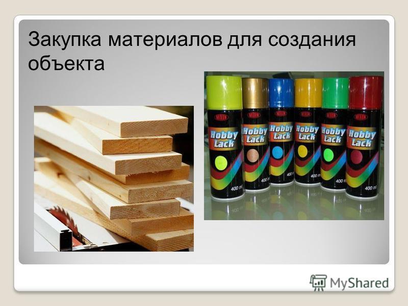 Закупка материалов для создания объекта