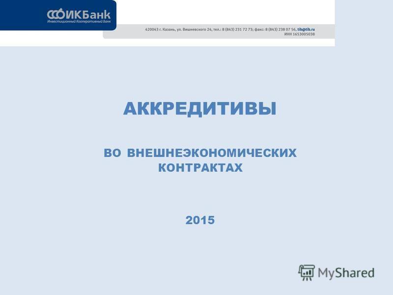 АККРЕДИТИВЫ ВО ВНЕШНЕЭКОНОМИЧЕСКИХ КОНТРАКТАХ 2015
