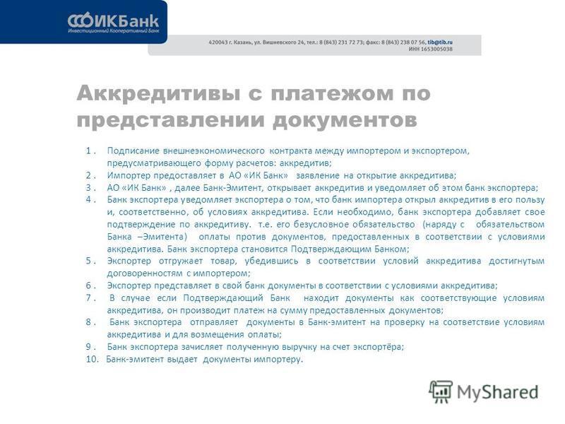 Аккредитивы c платежом по представлении документов 1. Подписание внешнеэкономического контракта между импортером и экспортером, предусматривающего форму расчетов: аккредитив; 2. Импортер предоставляет в АО «ИК Банк» заявление на открытие аккредитива;