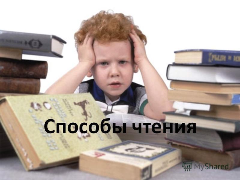Способы чтения