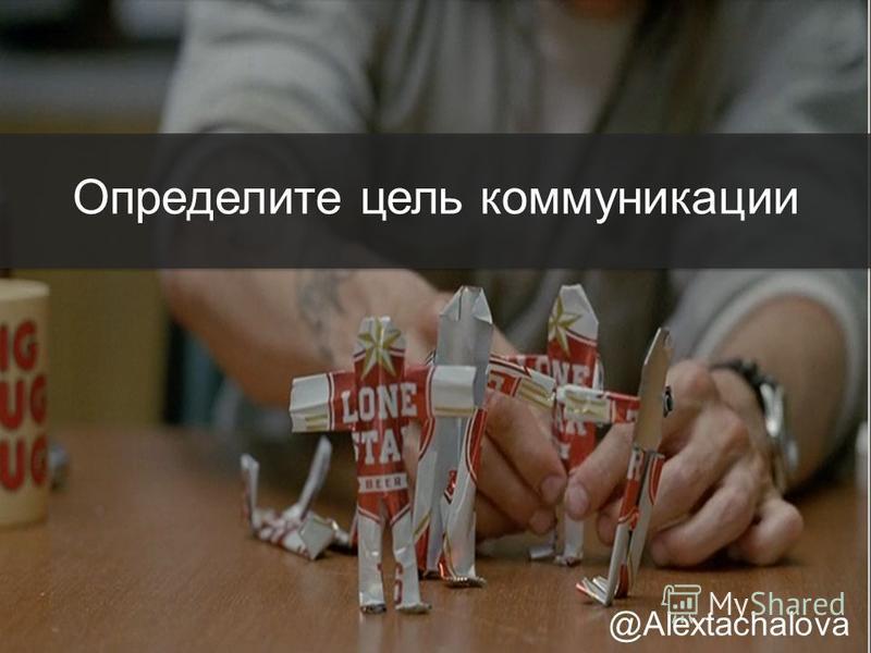 Определите цель коммуникации @Alextachalova