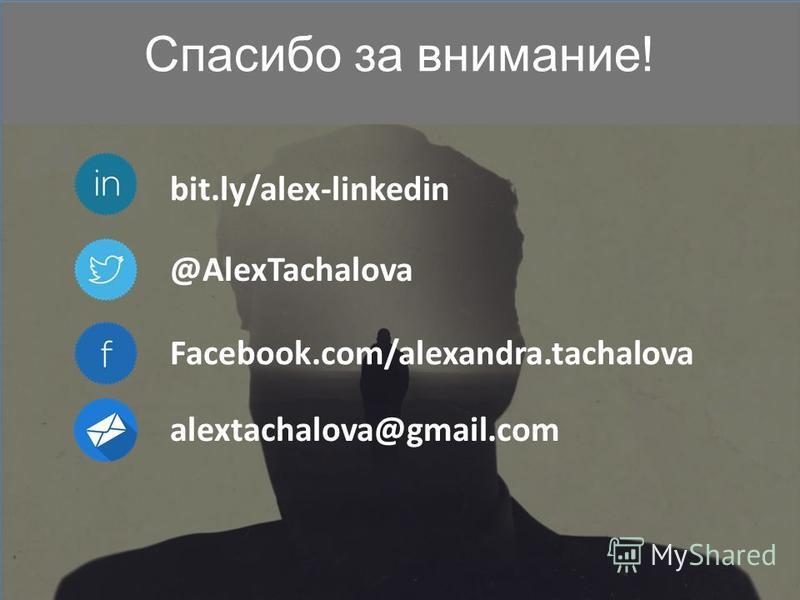 Спасибо за внимание! @AlexTachalova bit.ly/alex-linkedin Facebook.com/alexandra.tachalova alextachalova@gmail.com