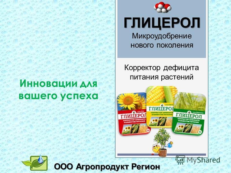 Корректор дефицита питания растений ГЛИЦЕРОЛ Микроудобрение нового поколения ООО Агропродукт Регион Инновации для вашего успеха