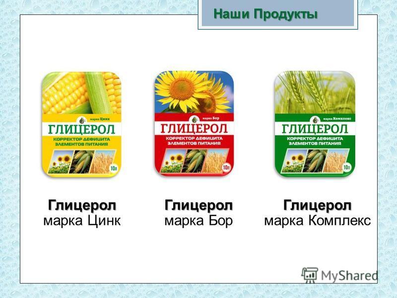 Наши Продукты Наши Продукты Глицерол марка Цинк Глицерол марка Бор Глицерол марка Комплекс