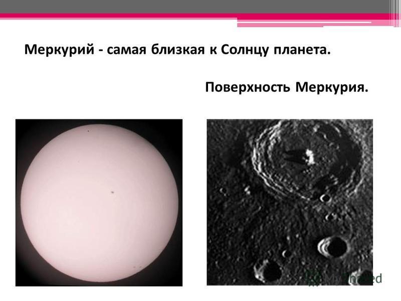 Меркурий - самая близкая к Солнцу планета. Поверхность Меркурия.