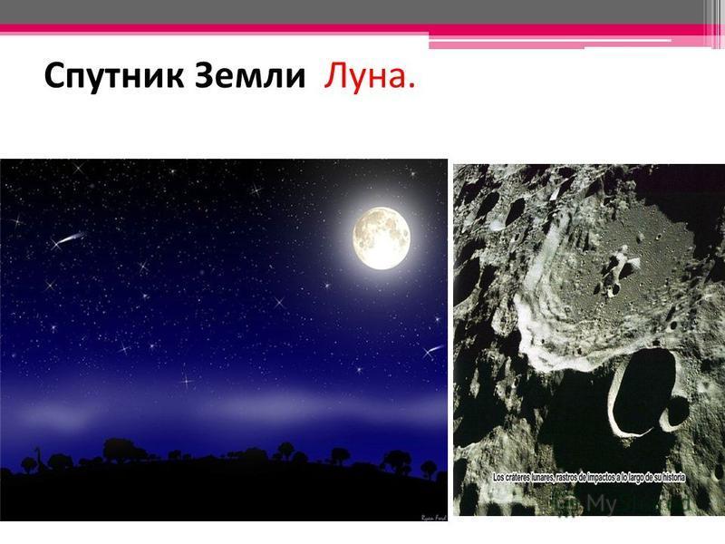 Спутник Земли Луна.