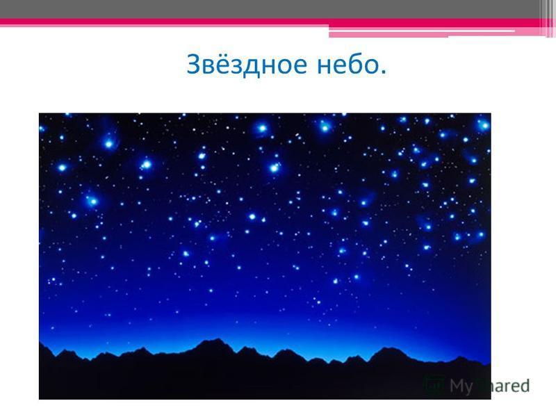 Звёздное небо.