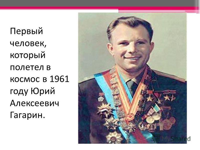Первый человек, который полетел в космос в 1961 году Юрий Алексеевич Гагарин.