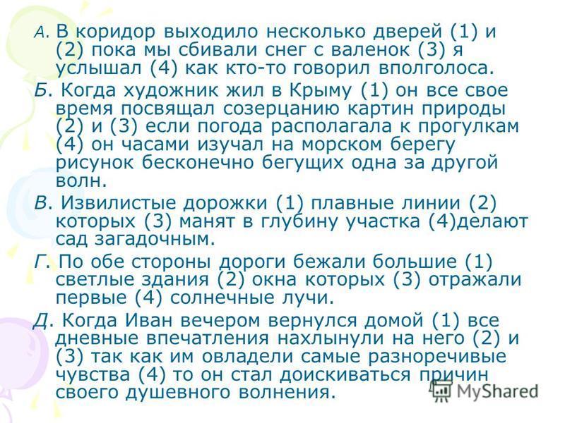 А. В коридор выходило несколько дверей (1) и (2) пока мы сбивали снег с валенок (3) я услышал (4) как кто-то говорил вполголоса. Б. Когда художник жил в Крыму (1) он все свое время посвящал созерцанию картин природы (2) и (3) если погода располагала