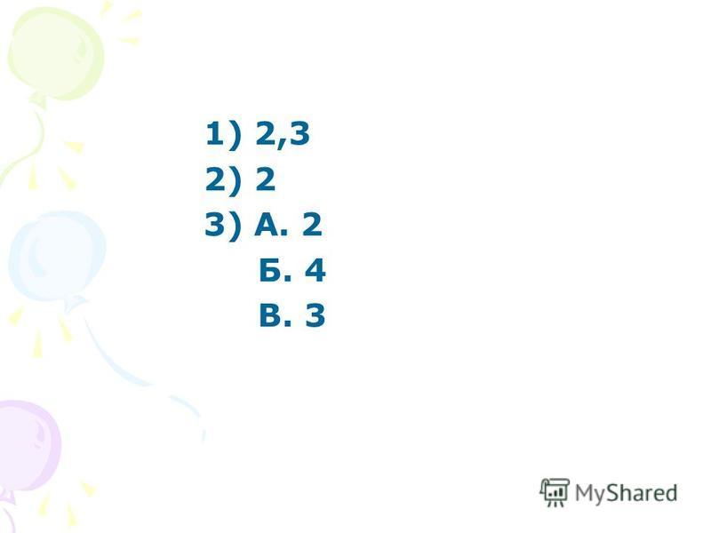 1) 2,3 2) 2 3) А. 2 Б. 4 В. 3
