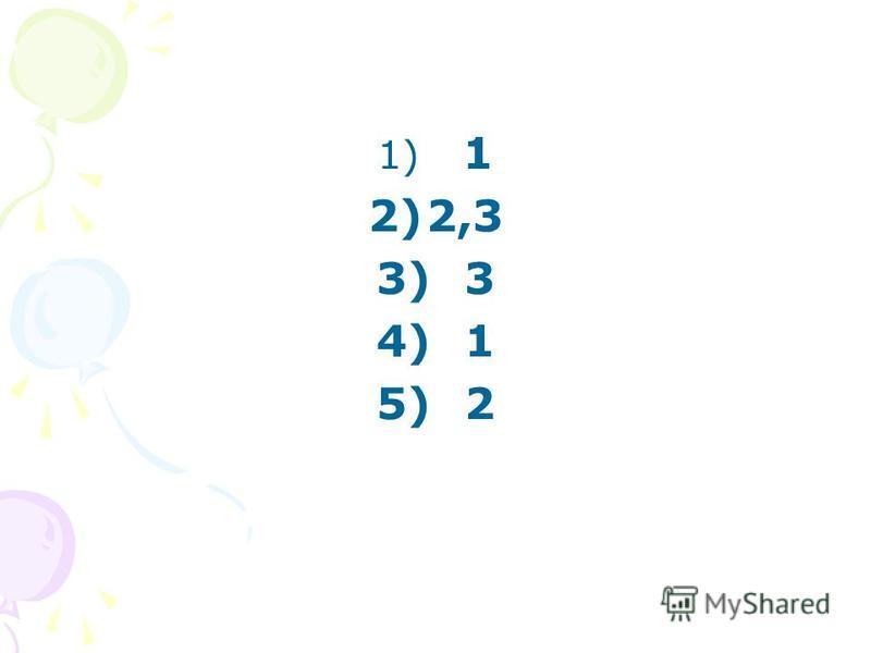1) 1 2)2,3 3) 3 4) 1 5) 2