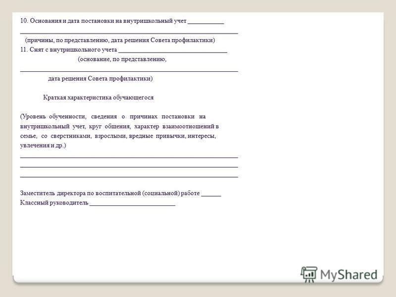 образец представление на постановку на внутришкольный учет - фото 4