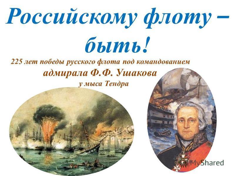 Российскому флоту – быть! 225 лет победы русского флота под командованием адмирала Ф.Ф. Ушакова у мыса Тендра