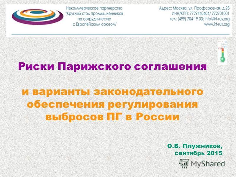 Риски Парижского соглашения и варианты законодательного обеспечения регулирования выбросов ПГ в России О.Б. Плужников, сентябрь 2015
