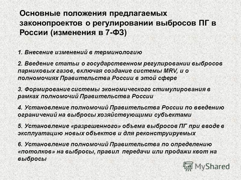 Основные положения предлагаемых законопроектов о регулировании выбросов ПГ в России (изменения в 7-ФЗ) 1. Внесение изменений в терминологию 2. Введение статьи о государственном регулировании выбросов парниковых газов, включая создание системы MRV, и