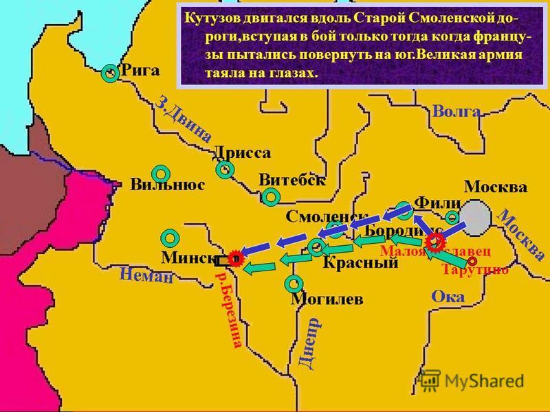 Узнав об отступлении французов из Москвы,Ку- тузов вывел русскую армию к Малоярославцу и преградил дорогу неприятелю. В ходе разыгравшегося сражения город 7 раз переходил из рук в руки.В результате французы повернули на Старую Смоленскую дорогу Тарут
